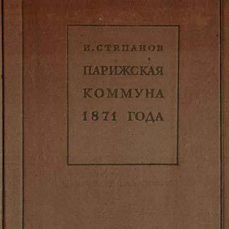 Купить Н. Степанов Парижская коммуна 1871 года