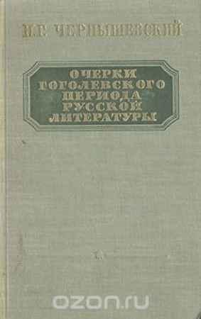Купить Н. Г. Чернышевский Очерки гоголевского периода русской литературы