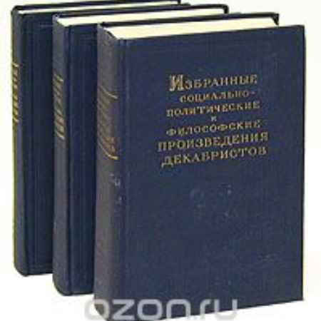 Купить Избранные социально-политические и философские произведения декабристов (комплект из 3 книг)