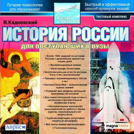 Купить В. Кадневский. История России для поступающих в вузы