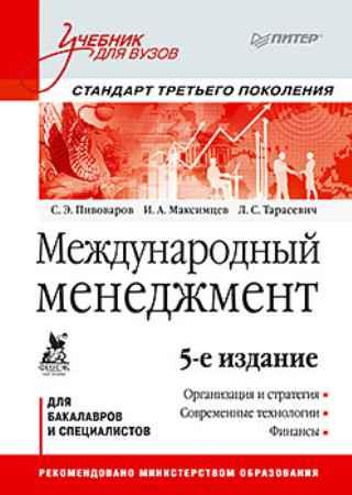 Купить Международный менеджмент: Учебник для вузов. 5-е изд.  Стандарт третьего поколения