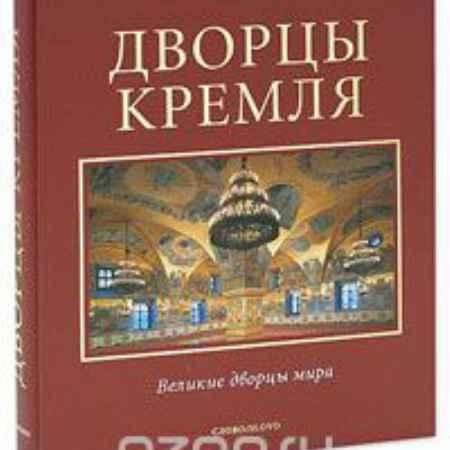 Купить Сергей Девятов, Елена Журавлева Дворцы Кремля (подарочное издание)