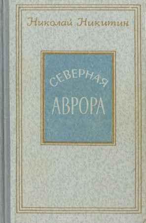 Купить Николай Никитин Северная Аврора