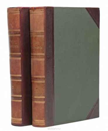 Купить Иоганн Ранке Человек (комплект из 2 книг)