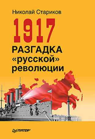 Купить 1917. Разгадка