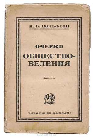 Купить М.Б.Вольфсон Очерки обществоведения