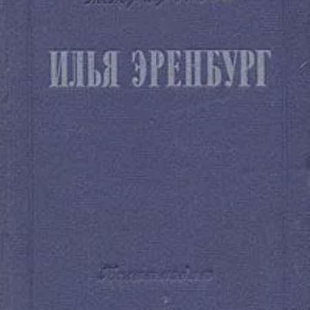 Купить Т. Трифонова Илья Эренбург