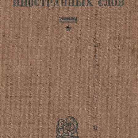 Купить Словарь иностранных слов