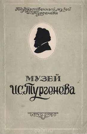 Купить Громов В. А. Музей И. С. Тургенева. Путеводитель по литературному отделу