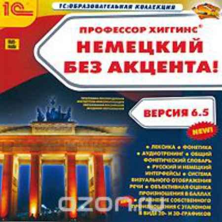 Купить Профессор Хиггинс. Немецкий без акцента! Версия 6.5