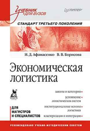 Купить Экономическая логистика: Учебник для вузов. Стандарт третьего поколения