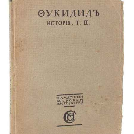 Купить Фукидид Фукидид. История. Том II