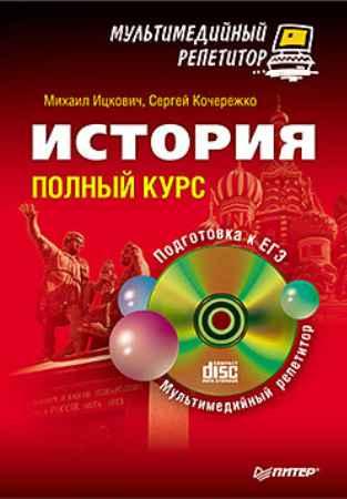 Купить История: полный курс. Мультимедийный репетитор (+CD)