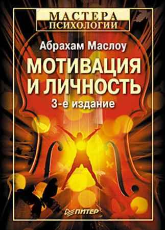 Купить Мотивация и личность. 3-е изд.