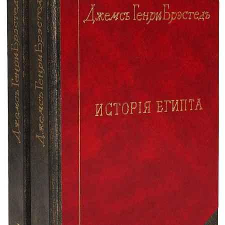 Купить Джемс Генри Брэдстед История Египта от древнейших времен до персидского завоевания. В 2 томах (комплект)