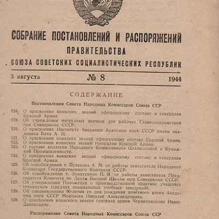 Купить Собрание постановлений и распоряжений правительства СССР. 1944 № 8 3 августа