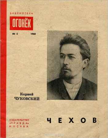 Купить Корней Чуковкий Чехов
