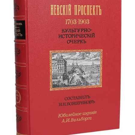 Купить И. Н. Божерянов Невский проспект: 1703-1903 (культурно-исторический очерк)