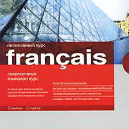 Купить Francais: Интенсивный курс