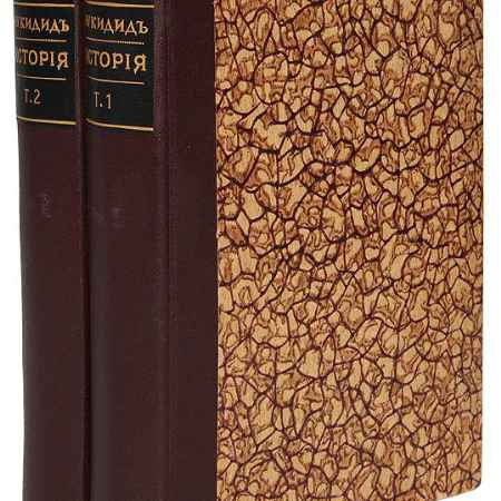 Купить Фукидид. История. В 2 томах (комплект)