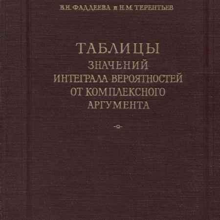 Купить В. Н. Фаддеева, Н. М. Терентьев Таблицы значений интеграла вероятностей от комплексного аргумента