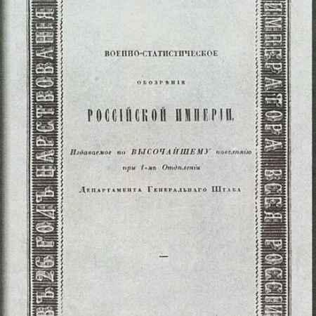 Купить Военно-статистическое обозрение Российской империи. Том 17