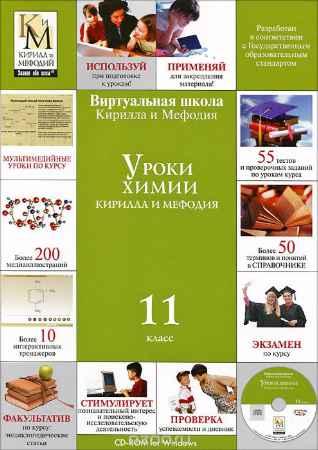 Купить Уроки химии Кирилла и Мефодия. 11 класс