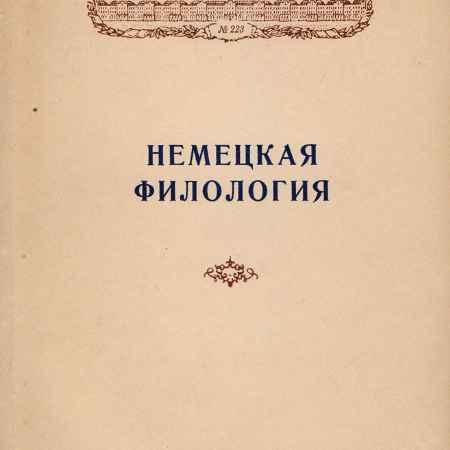 Купить Немецкая филология