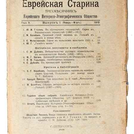 Купить Еврейская старина. Выпуск I. 1910