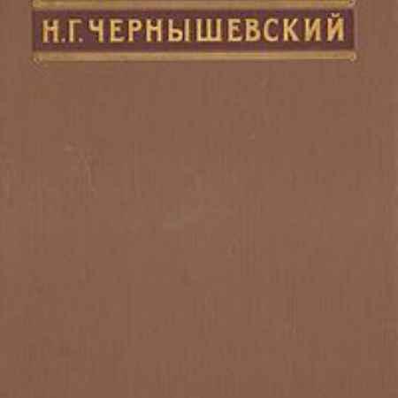 Купить Н. Г. Чернышевский Н. Г. Чернышевский. Избранные сочинения