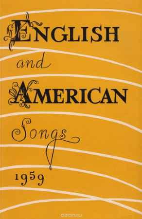 Купить Сборник английских и американских песен для средней школы