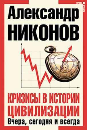 Купить Кризисы в истории цивилизации