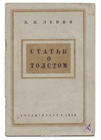 Купить Ленин В. И. Статьи о Толстом