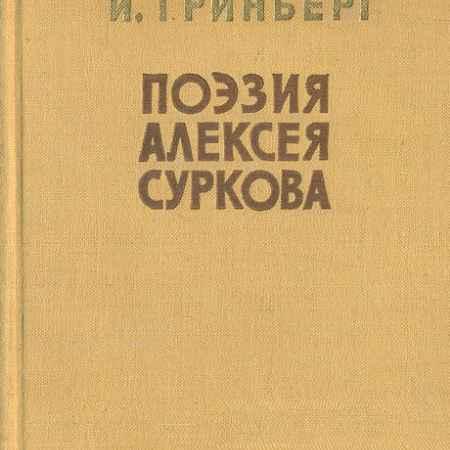 Купить И. Гринберг Поэзия Алексея Суркова
