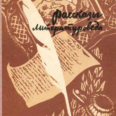 Купить Ираклий Андроников Рассказы литературоведа
