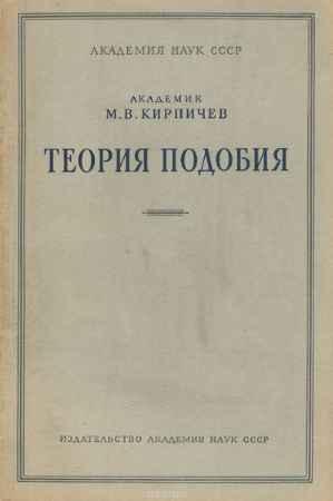 Купить М. В. Кирпичев Теория подобия