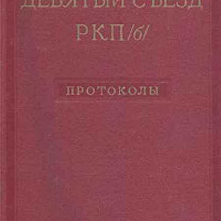Купить Девятый съезд РКП (б). Протоколы