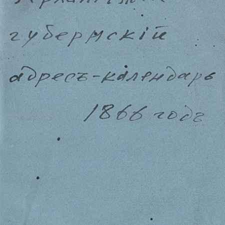 Купить Губернский адрес-календарь лиц служащих в Архангельской губернии на 1866 год