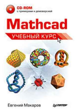 Купить Mathcad. Учебный курс (+CD)