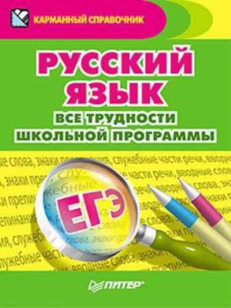 Купить Русский язык. Все трудности школьной программы