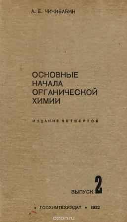 Купить А. Е. Чичибабин Основные начала органической химии. Выпуск 2