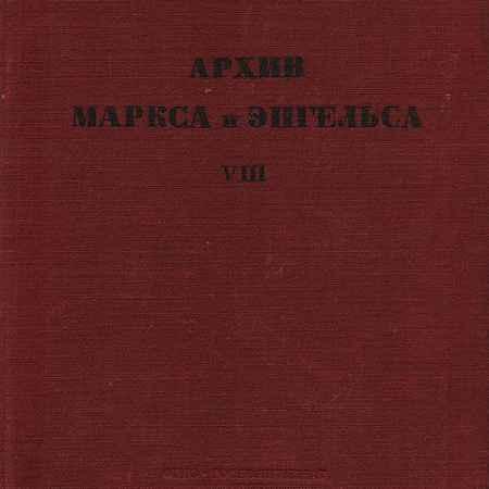 Купить Архив Маркса и Энгельса. Том 8