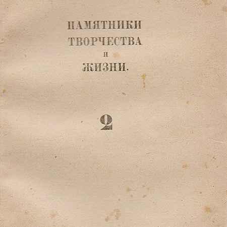 Купить Л. Н. Толстой. Памятники творчества и жизни. Выпуск 2