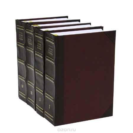 Купить Ф. К. Шлоссер История восемнадцатого столетия и девятнадцатого до падения Французской империи (комплект из 4 книг)