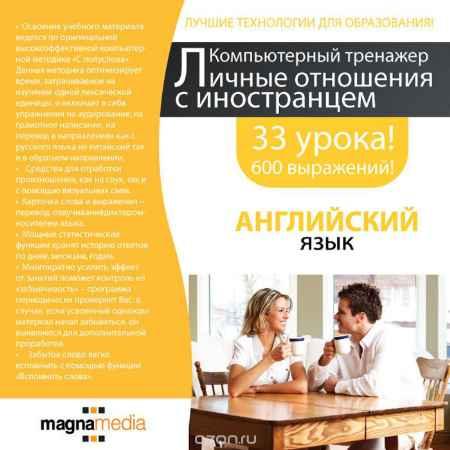 Купить English For Life. Личные отношения с иностранцем
