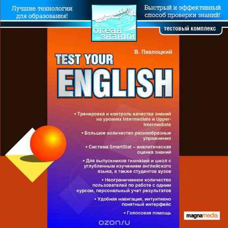 Купить В. Павлоцкий. Test Your English