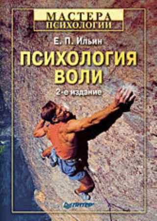 Купить Психология воли. 2-е изд.