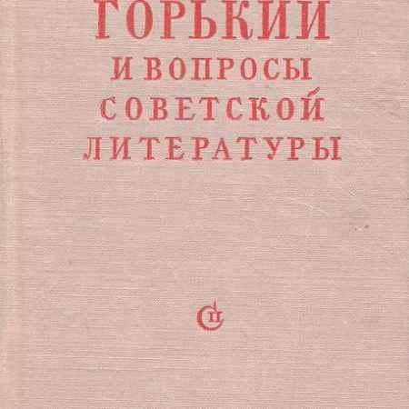 Купить Горький и вопросы советской литературы