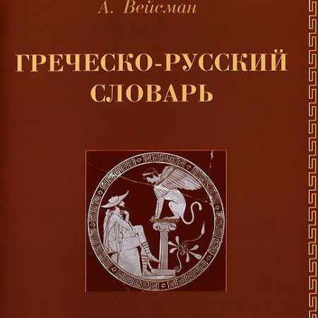 Купить Греческо-русский словарь