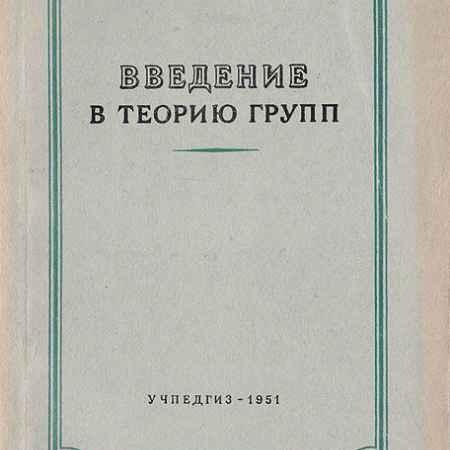 Купить Александров П. Введение в теорию групп